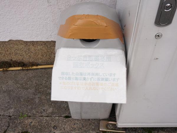 大池舟木間の格安きっぷ箱回収ボックスDSC00788