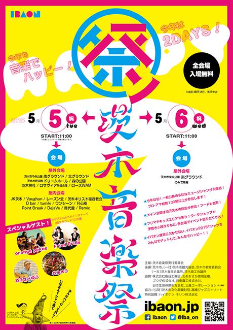 茨木音楽祭(いばおん)フライヤー