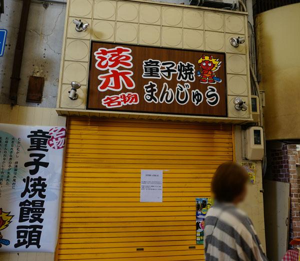 阪急本通商店街の童子まんじゅうが閉店