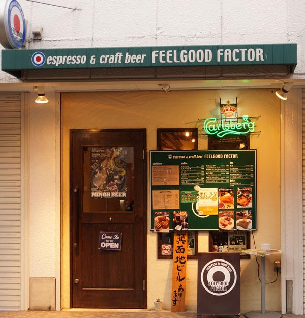 春日商店街feelgoodfactor外観