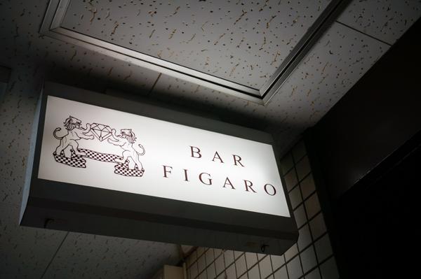 バーfigaro店外の照明