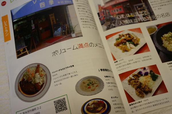 茨木グルメBOOKで写真が難しかったところ