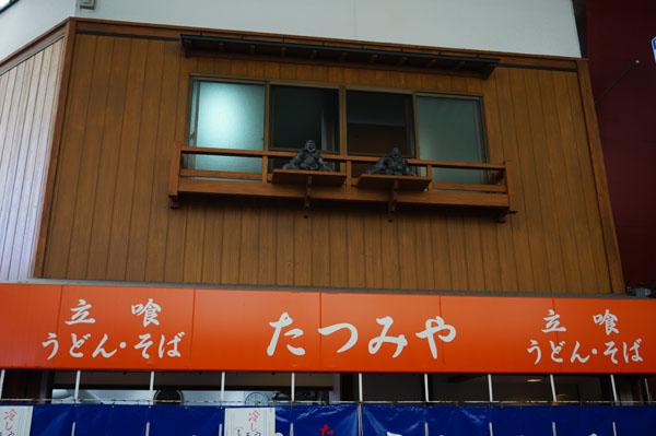 たつみやさんの恵比寿さんと大黒さん