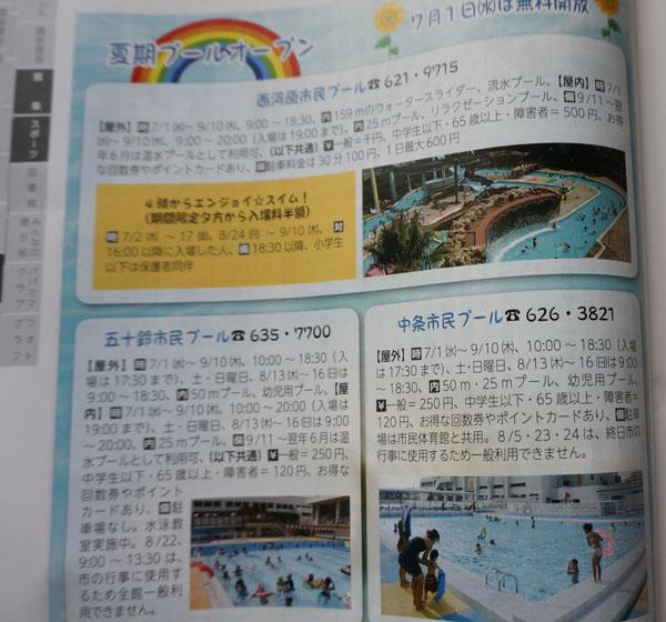 広報いばらきに市民プールの案内記事