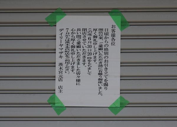 デイリーヤマザキ閉店のお知らせ