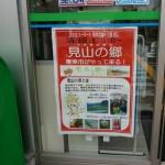 ファミリーマートで見山の野菜販売ポスター