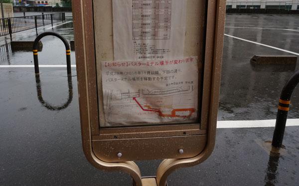 バス停移動告知の貼り紙