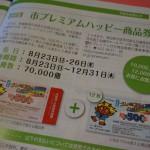 茨木市広報8月プレミアム商品券のページ