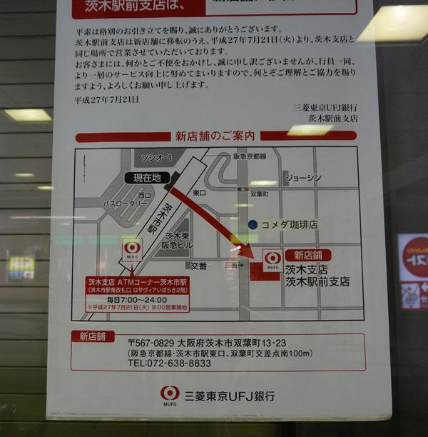 UFJ銀行移転お知らせ