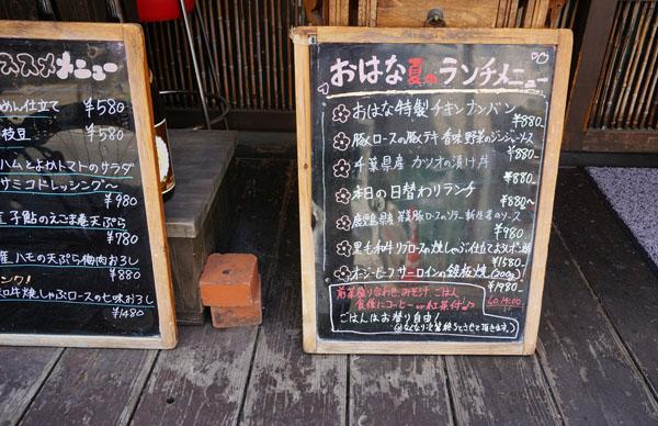 阪急茨木・おはなのランチ看板