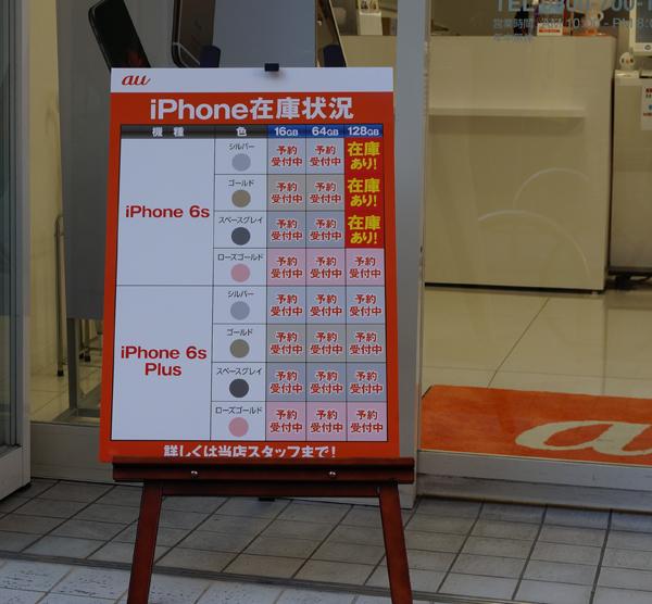 阪急東口auショップ在庫状況
