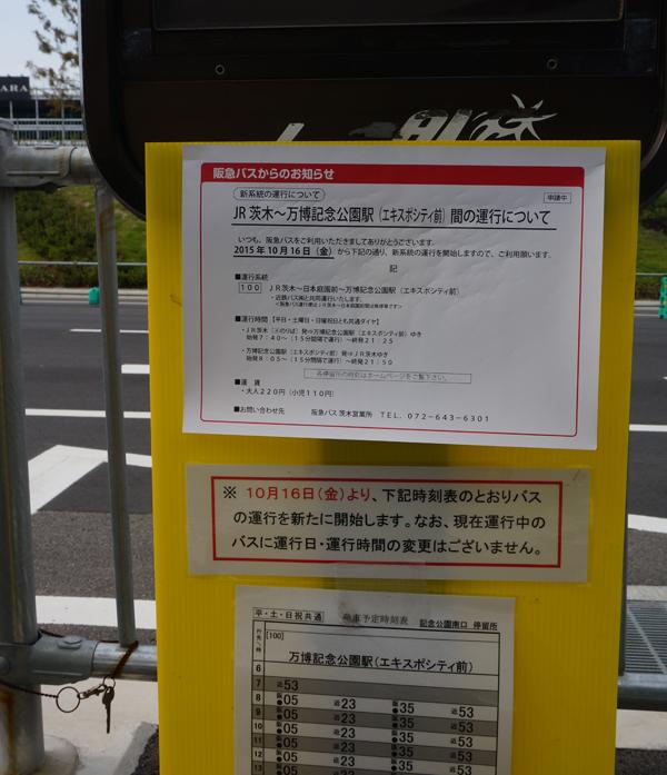 バス停の貼り紙エキスポシティ前