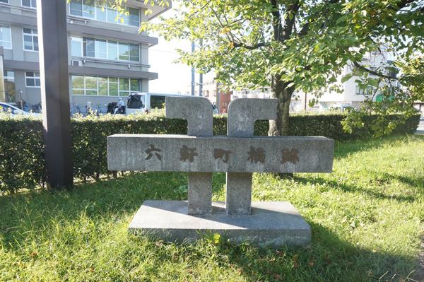 六軒町橋跡石碑のアップ