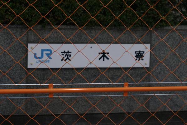 JR西日本茨木寮