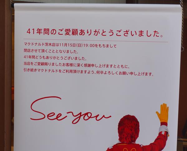 マクドナルド閉店のお知らせDSC04202