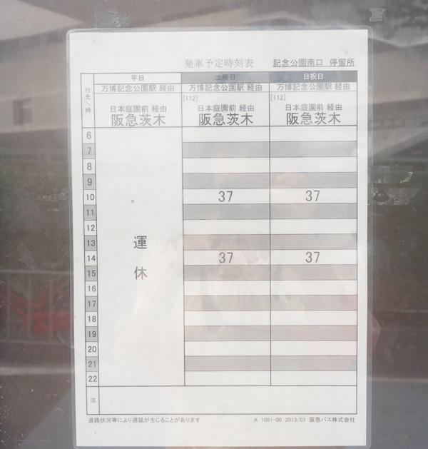 バス停エキスポシティ前から阪急へ時刻表