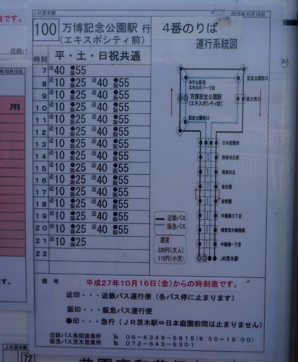 JR茨木からエキスポ行くバス停留所