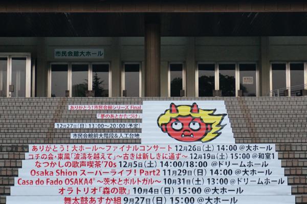 茨木市民会館階段にイベント案内文字