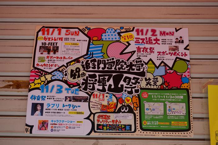 追手門の学園祭ポスター