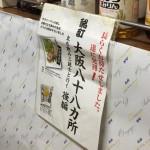 北野酒店が掲載されてる本のチラシ