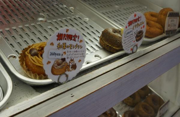 フロレスタショーケースの秋ドーナツ