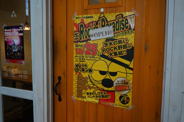 フロレスタ扉のポスター