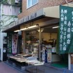 寿屋餅店外観