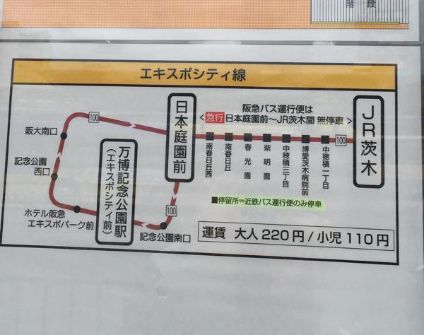 JR茨木からバスの順路