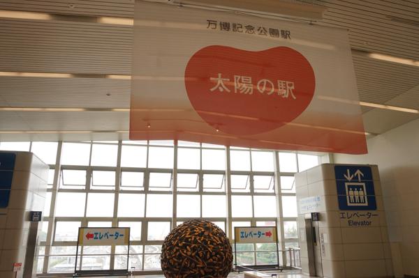 万博記念公園駅は太陽の駅