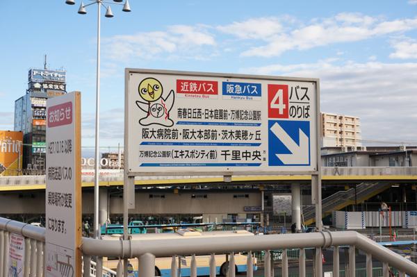 JR茨木バス停4番の看板