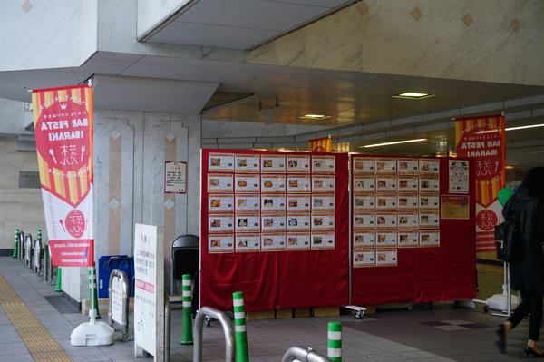 阪急茨木バルチケットブースに店舗情報