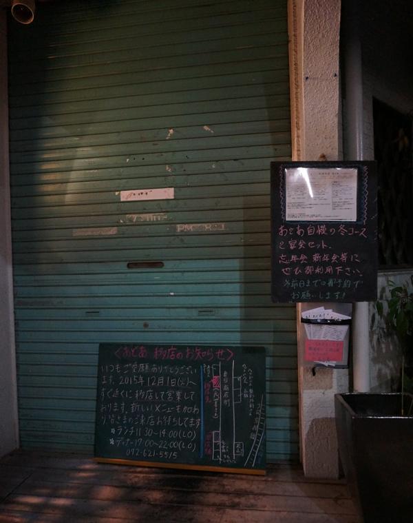 あどあ旧店舗の入り口