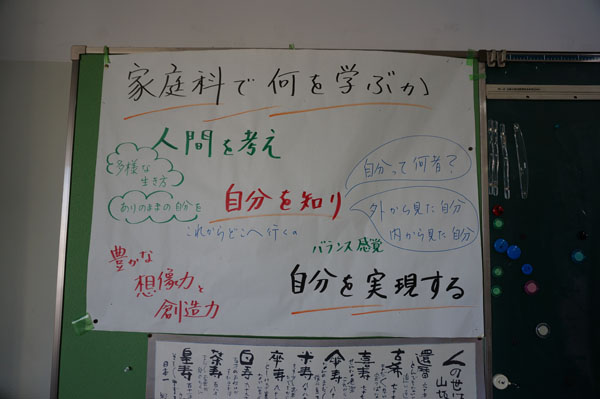茨高の教室の家庭科ポスター