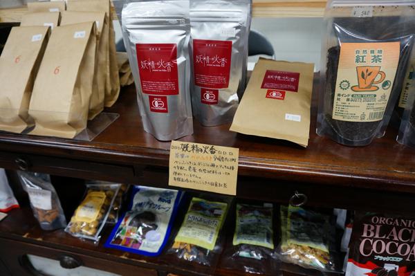 タユココに茨木の人が作ってる紅茶