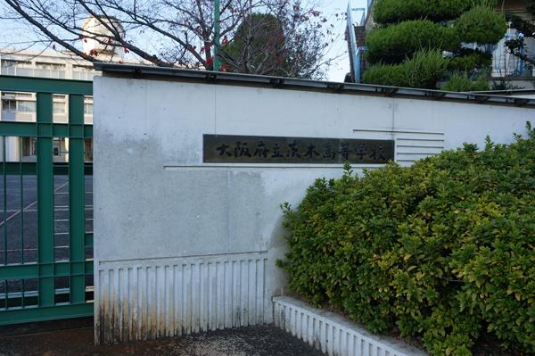 茨木高校の正門