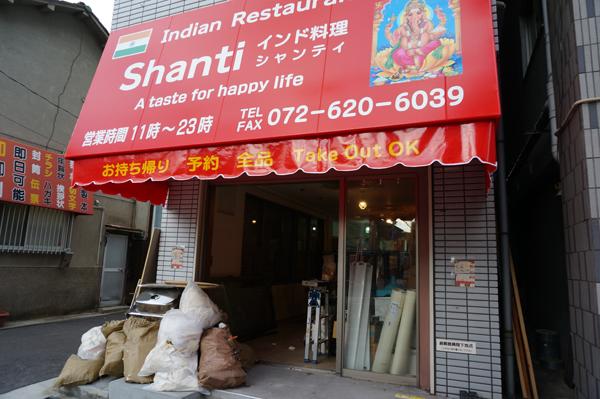インド料理シャンティ外観