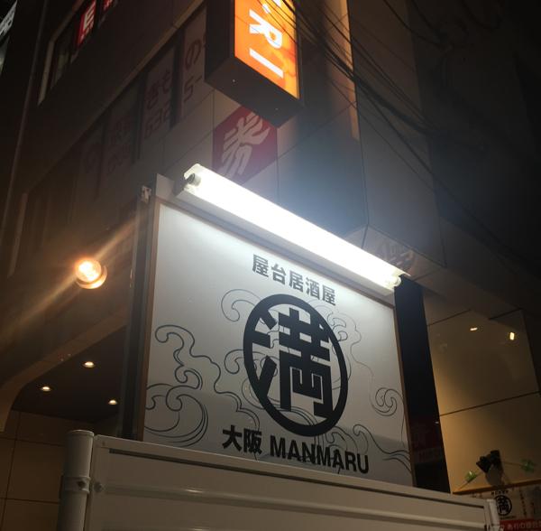 満マル阪急茨木の看板