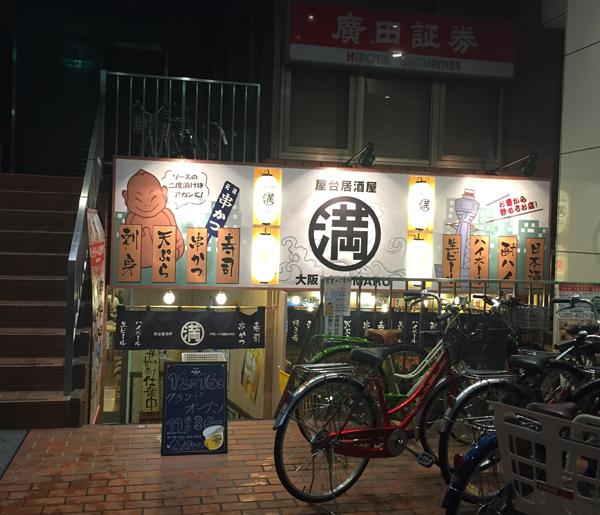 満マル阪急茨木の外観