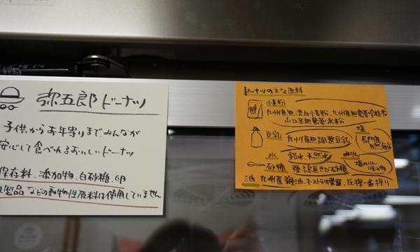 タユココのドーナツ販売