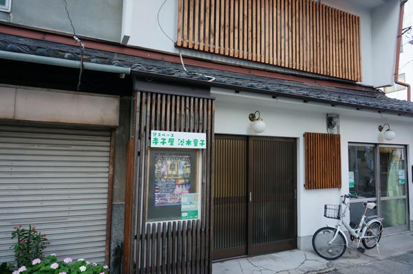 茨木寺子屋外観