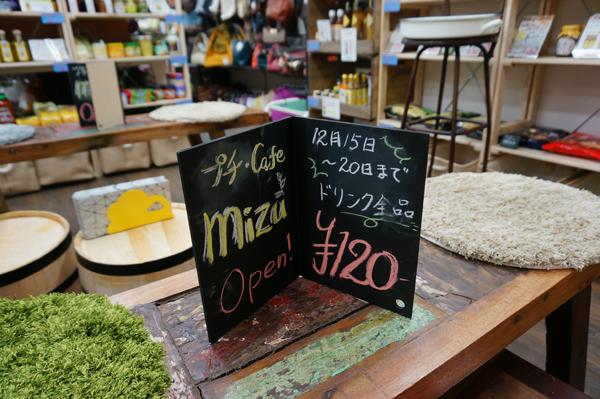水嶋書房のカフェMizu