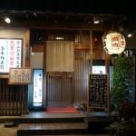 春日商店街・多幸作寿司の夜外観