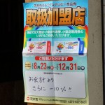 居心伝乃プレミアム商品券のポスター