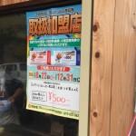 虎鉄のプレミアム商品券用ポスター