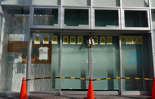 元日のJR茨木長久ビルアピス薬局