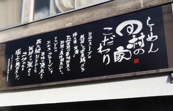 らーめん田村家のこだわりを書いた看板