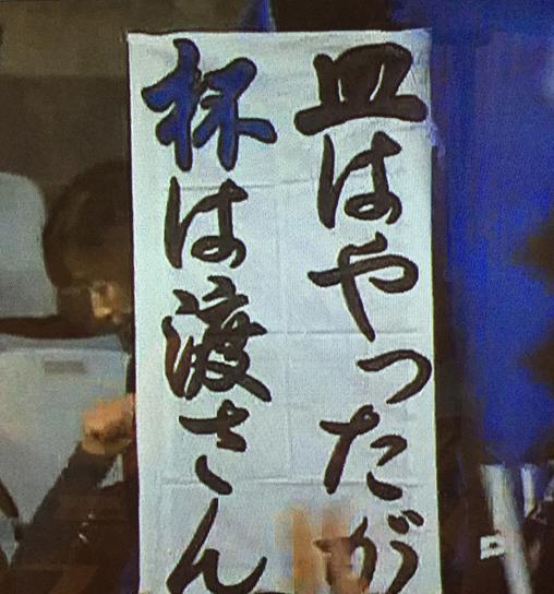 2015天皇杯広島ゲーフラ