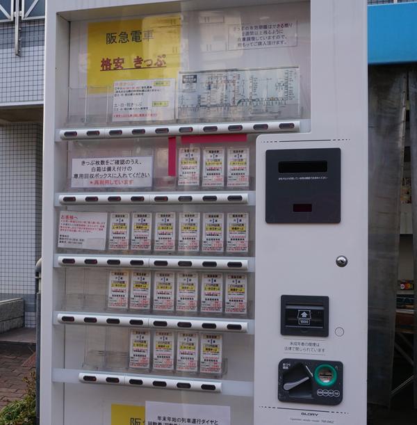 総持寺駅そばの格安切符販売機アップ