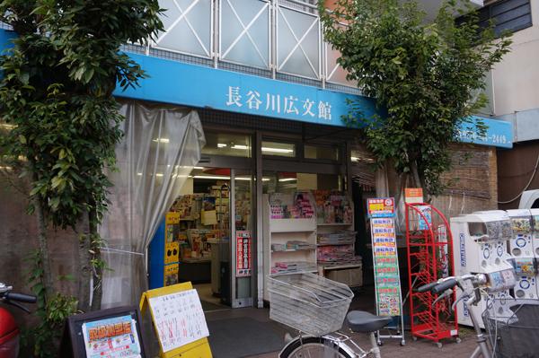 総持寺・長谷川広文館外観