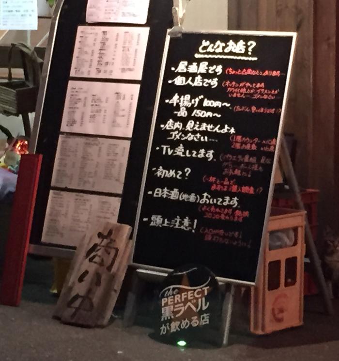 小松屋さん2016年の外看板